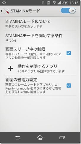 01STAMINAモード