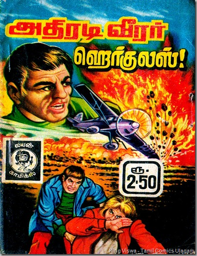 Lion Comics Issue No 26 Dated Dec 1985 Adhiradi Veerar Herculas