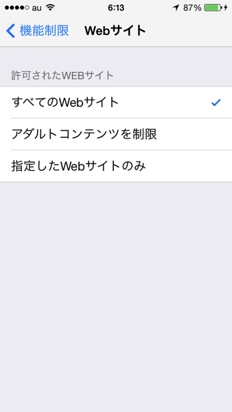 Ios7 filtering setting2