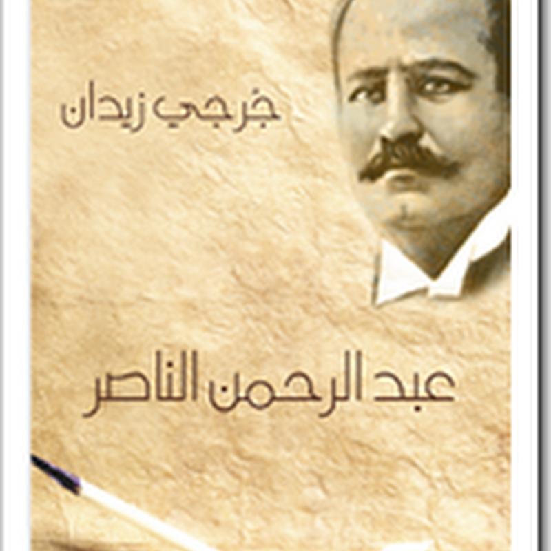 عبد الرحمن الناصر لـ جرجي زيدان