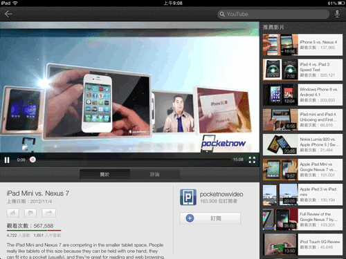 youtube ipad app-02