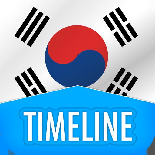 타임라인 - 한국사 教育 App LOGO-APP開箱王