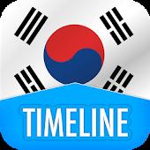 타임라인 - 한국사