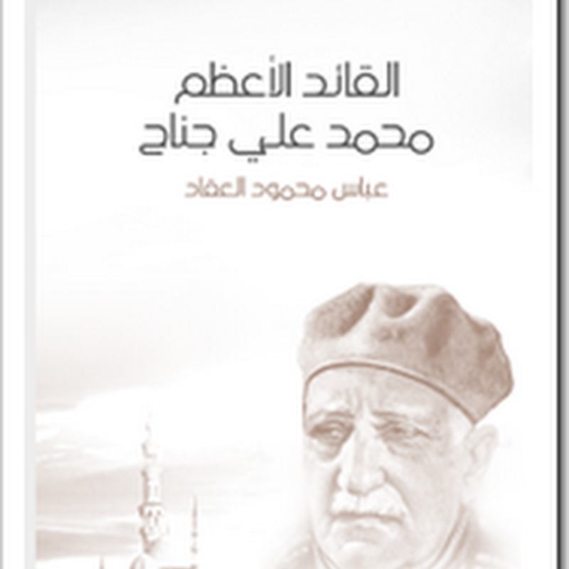 القائد الاعظم محمد علي جناح لـ عباس محمود العقاد
