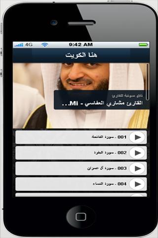 المصحف الإلكتروني - العفاسي - screenshot