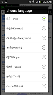 Sabdam Multilingual Search- screenshot thumbnail