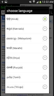 Sabdam Multilingual Search - screenshot thumbnail
