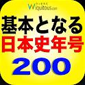基本となる日本史年号200