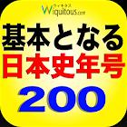 基本となる日本史年号200 icon