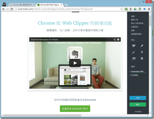 Evernote Web Clipper-01