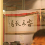 SerembanChungHua.com - 第五次吃好料