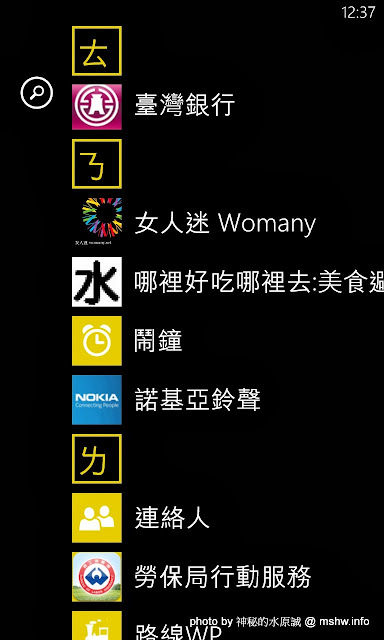【數位3C】Window Phone App Studio 微軟的WP手機APP產生器 : 20萬的Windows Phone Apps還嫌不夠嗎? 自己來做一個如何!? 3C/資訊/通訊/網路 PDA Wordpress 行動電話 軟體應用