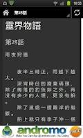 Screenshot of 《靈界物語》(二)