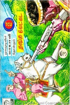 Rani Comics No 326 Thanga vettai D185  Raiders of the eastern dark