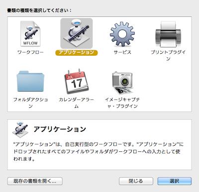Automatorでアプリケーションを選択