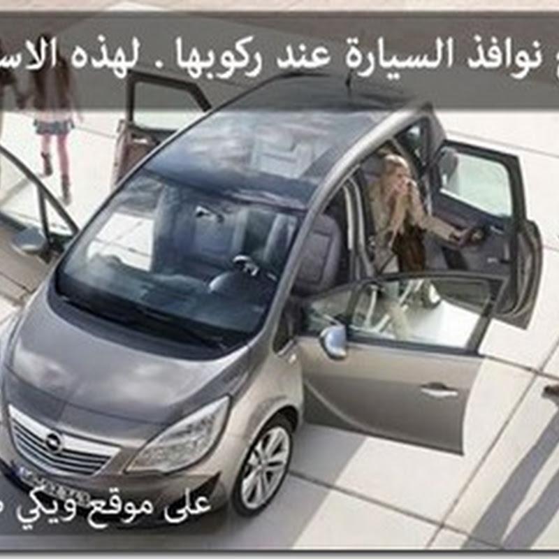 افتح نوافذ السيارة عند ركوبها . لهذه الاسباب