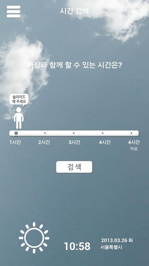 세상에서 가장 기분 좋은 바람, 여기어때- screenshot