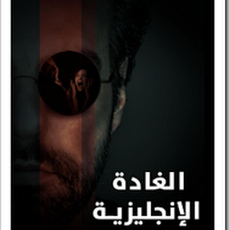 الغادة الإنجليزية لـ لبيبة ماضي هاشم