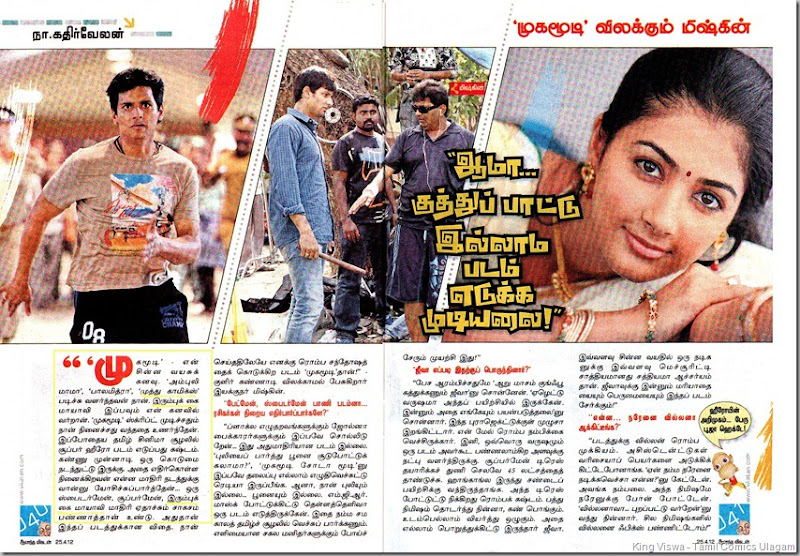 Anandha Vikatan Tamil Weekly Issue Dated 25042012 On Stands 19042012 Cover Story On Mugamoodi Dir Mysskin Interview Page No 40 41