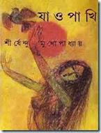 Jao Pakhi Shirshendu Mukharjee