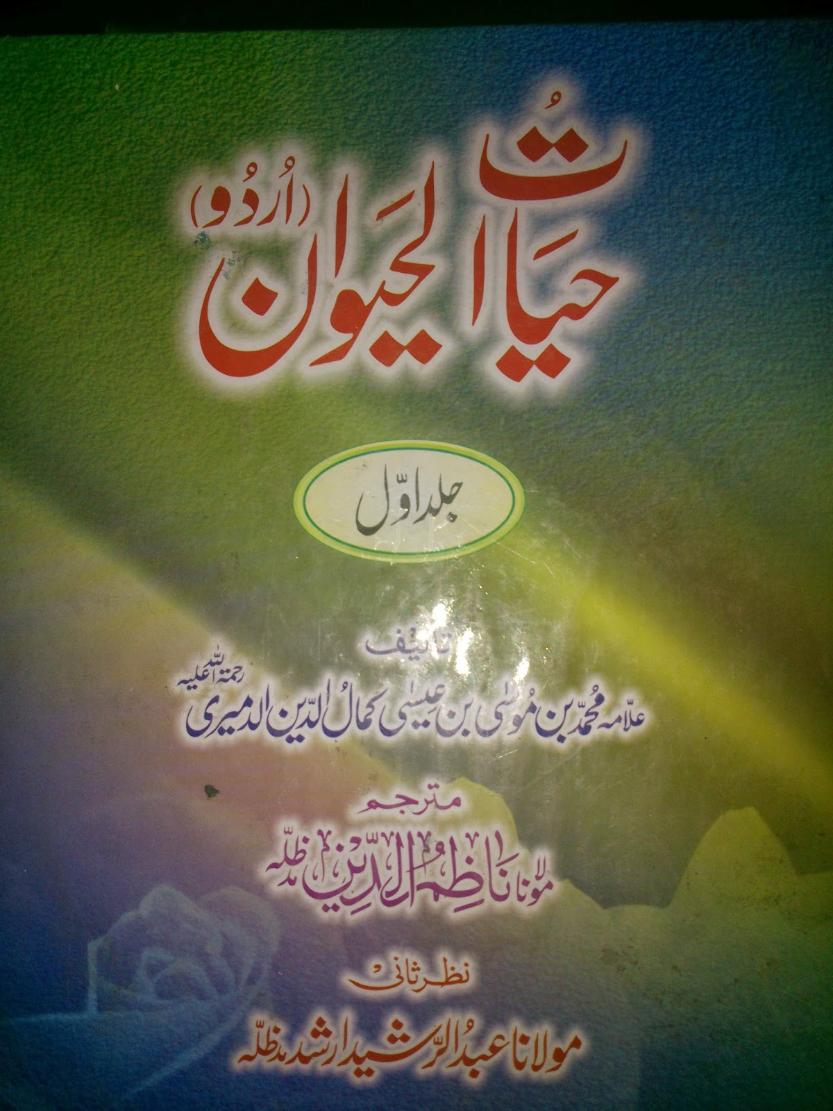 Urdu Amliyat Books Pdf