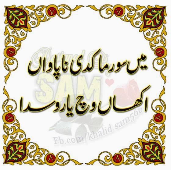 Punjabi Image Poetry ~ Urdu Maza Online