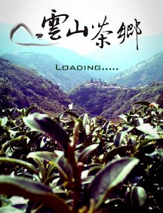 台灣好茶-雲山茶鄉