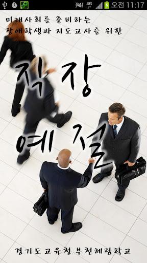 직장 예절 - 부천혜림학교