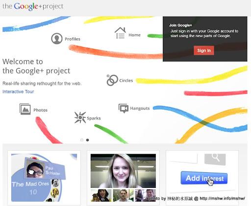 跟wave說掰掰! 來勢洶洶的社群挑戰者 ~ Google+ Project 3C/資訊/通訊/網路 社群