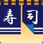 寿司 icon