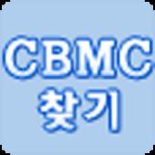 CBMC 찾기