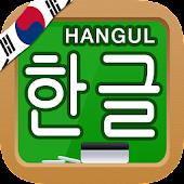 Korean Hangul Handwriting