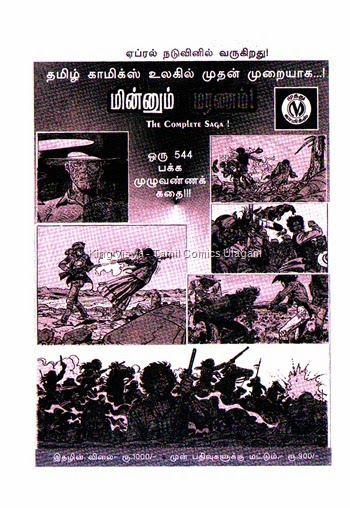Muthu Comics Issue No 338 Dated March 2015 CID Robin Ethargalin Ellaiyil Page No 98