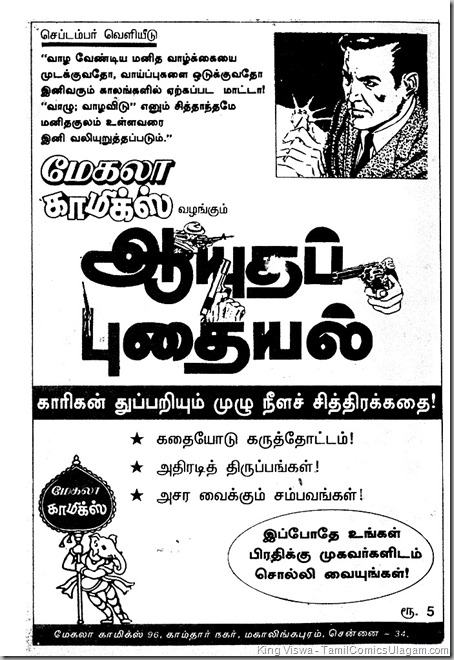 Mekala Comics Issue No 04 Dated Aug 1995 Enge Andha Vairam Inner Cover Next Issue Ad