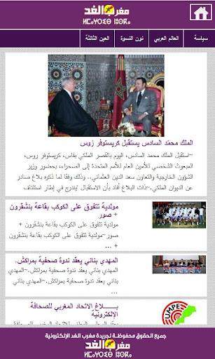 مغرب الغد - malghad
