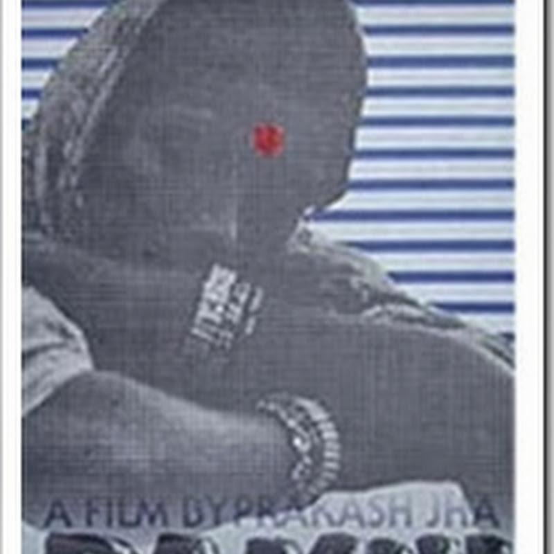 Damul (1984)