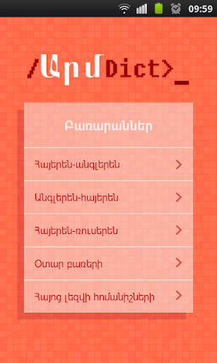 ArmDict Armenian Dictionaries