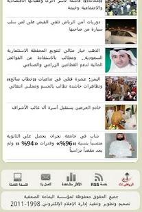 جريدة الرياض - Alriyadh - screenshot thumbnail