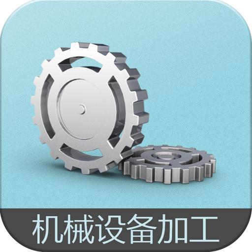 中国机械设备加工平台 商業 App LOGO-APP開箱王