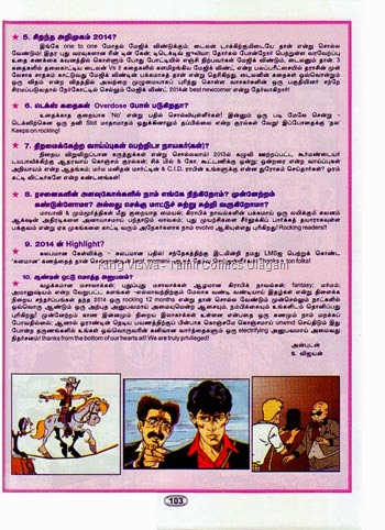 Muthu Comics Issue No 338 Dated March 2015 Captain Tiger Vengaikke Mudivuraiyaa Page No 103 2014 review