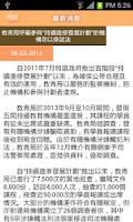 Screenshot of 持續進修發展計劃 PDAC