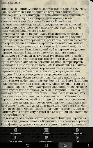 【免費書籍App】Леди Макбет Мценского уезда-APP點子