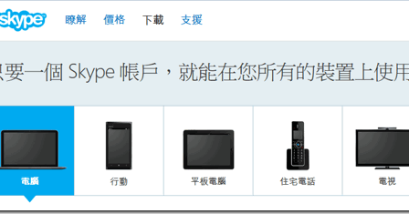 中文 版 skype