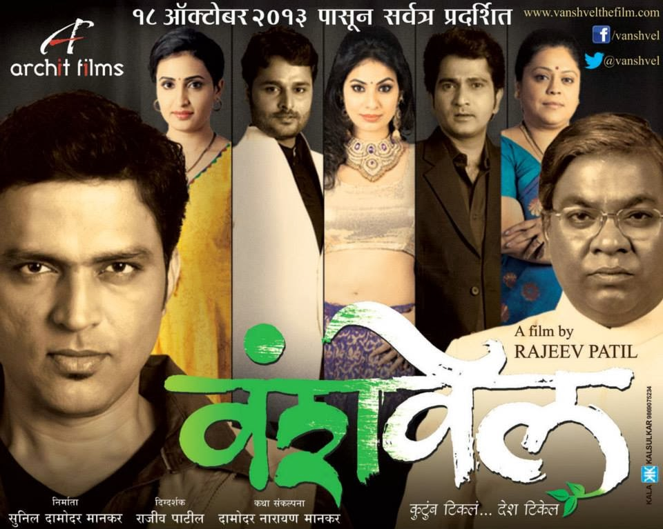 MARATHI NEW MOVIES FREE DOWNLOAD: Vanshvel marathi movie