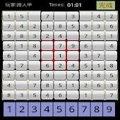Ai Sudoku 腦力數讀 (FREE)