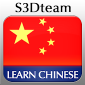 Learn Chinese Easy Fast Topic