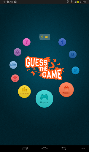 Guess The Game — угадай игру