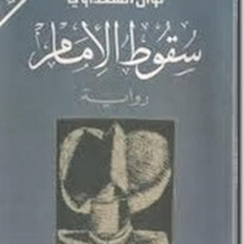 سقوط الإمام لـ نوال السعداوي
