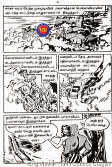 Rani Comics No 326 Thanga vettai D185  Raiders of the eastern dark 1st page