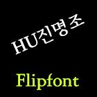 HUJmjo Korean Flipfont icon